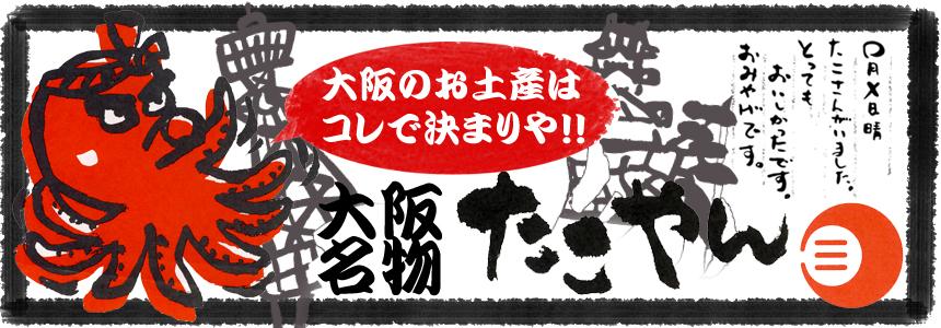 大阪お土産ランキング上位!たこ焼きそっくりお饅頭★たこやん★本当に人気の大阪土産を通販で!!