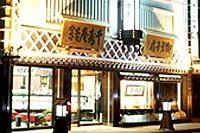 奈良総本店